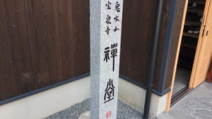 【京都】修行初心者に宝泉寺をおすすめしたい10の理由