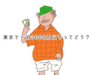 【東京】1泊3,000円以下!赤坂のホテルがお値段以上に快適だった
