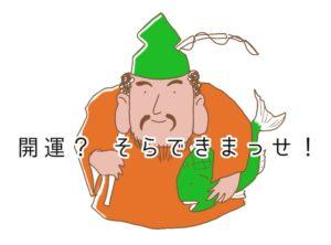 【ご利益】相場師カトーおすすめ!東京は元赤坂の開運スポット教えます