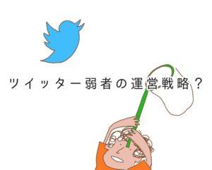 TwitterとFacebook。違いがわかるとTwitterの使い方が理解できるよ【初心者用】