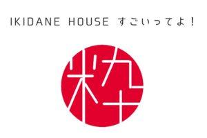 IKIDANE HOUSEロゴ