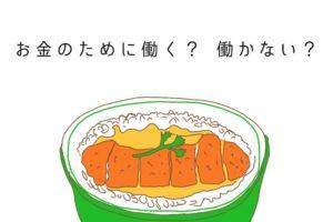 かつ丼イラスト