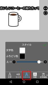 スタイル変更画面