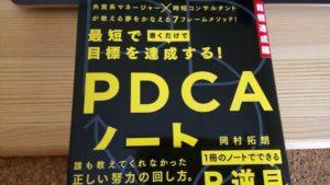 最短で目標を達成する!PDCAノート