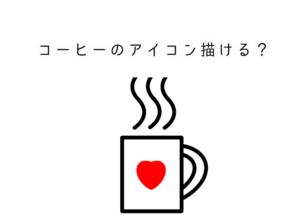 アイビスペイントでコーヒーカップのアイコンを描く方法【画像27枚】