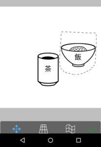 移動するお茶碗
