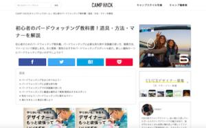 camp hackサイト