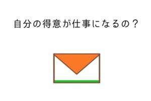 アイキャッチ メール