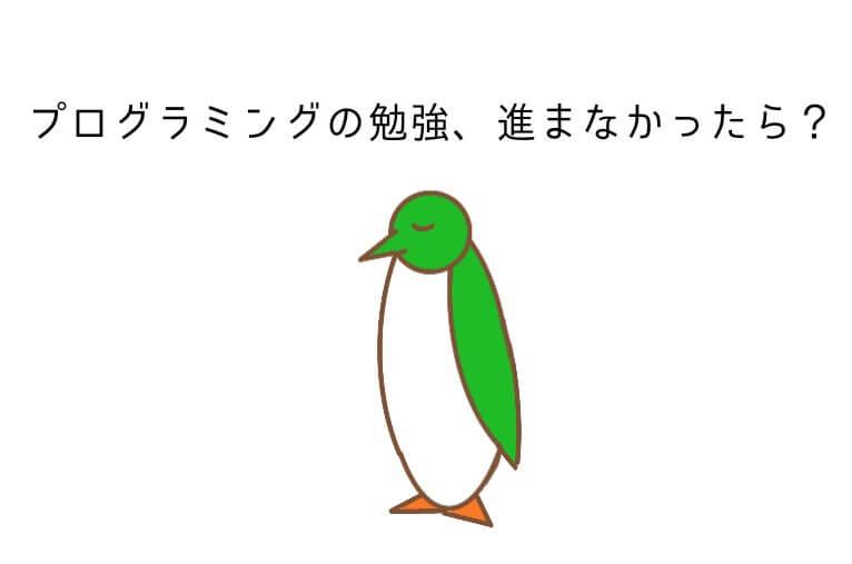 ペンギン アイキャッチ
