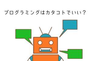 ロボットのアイキャッチ