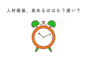 時計のアイキャッチ画像