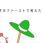 麦わら帽子とニワトリ
