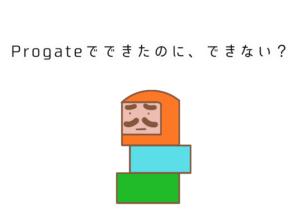 プログラミング初心者がペラサイトのコーディングをやってみてわかったProgateの限界