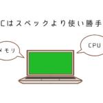アイキャッチ画像 PC