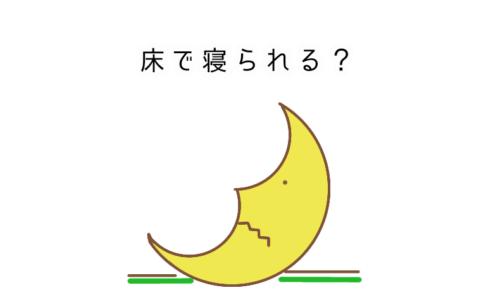 アイキャッチ 月