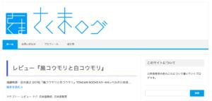 現在のブログイメージ