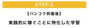ステップ2の内容