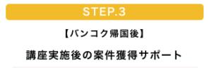 ステップ3の内容
