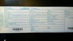 入国カード