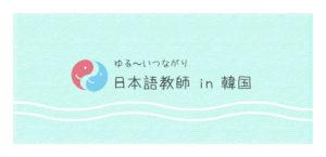 日本語教師in韓国ヘッダー