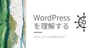 【WordPressサイトの作り方】PHP苦手なぼくでも理解できた勉強法を紹介します