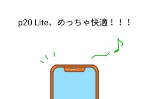 Huawei P20 LIteの便利機能。乗り換えてみてすごかったところを4つ紹介!
