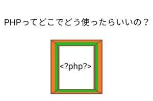 ワードプレスが本当にわからない人に「PHPの使いどころ」をシンプルに解説します