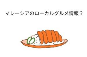 「スンガイワンプラザのフードコート」はローカルグルメの隠れスポット。おすすめしたい3つの理由