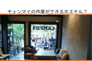 【チェンマイ】ノマドワーカーにおすすめな快適ホテルを紹介します