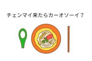チェンマイでおいしいカーオソーイが安く食べられるお店を紹介します【1件だけ紹介】