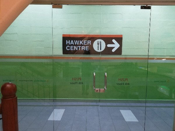ホーカーセンター入り口