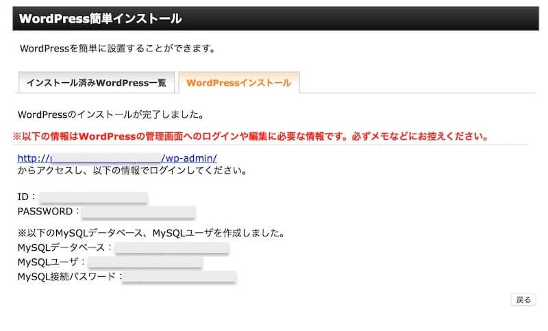 管理画面xサーバー