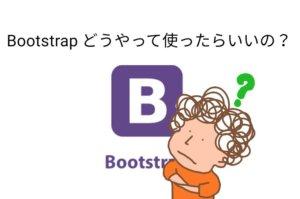 Bootstrap の使い方をサイトを作りながら学習できる教材を紹介します