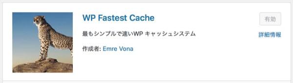 wp fast cache