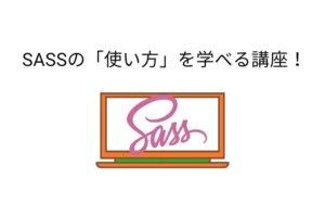 SASSの使い方がサイトを作りながら学習できる教材を紹介します
