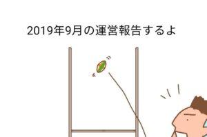 【運営報告】2019年9月。フリーランス14ヶ月目の進捗を報告するよ