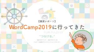 WordCamp 2019 東京 でWordPressの「今」の話を聞いてきた