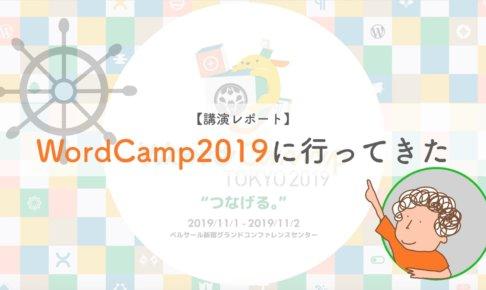wordcamp2019