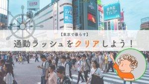 【東京】通勤ラッシュ対策|都会生活初心者でもできる5つの工夫を紹介します