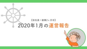 【運営報告】2020年1月。会社員 × 副業2ヶ月目の進捗を報告するよ