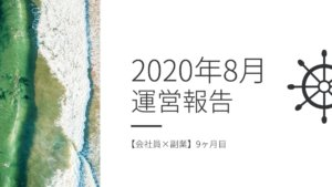 【運営報告】2020年8月。会社員 × 副業9ヶ月目の進捗を報告するよ