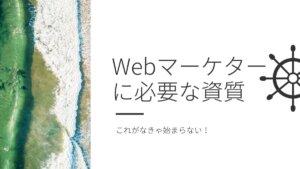 Webマーケターになるために必要な資質とは?【一つだけ選ぶならこれ】